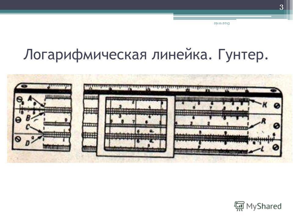 Логарифмическая линейка. Гунтер. 29.11.2013 3