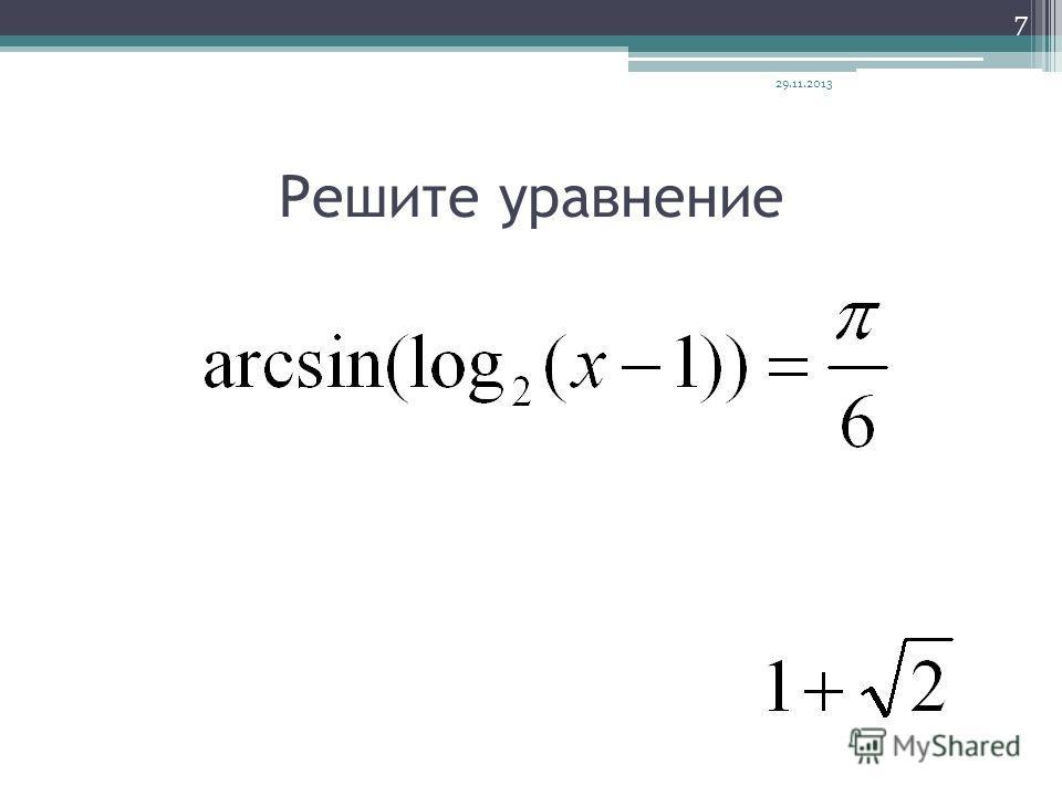 Решите уравнение 29.11.2013 7