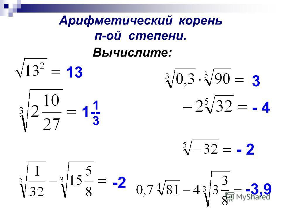 Арифметический корень п-ой степени. 13 - 2 - 4 1-- 1 3 3 -2 Вычислите: -3,9