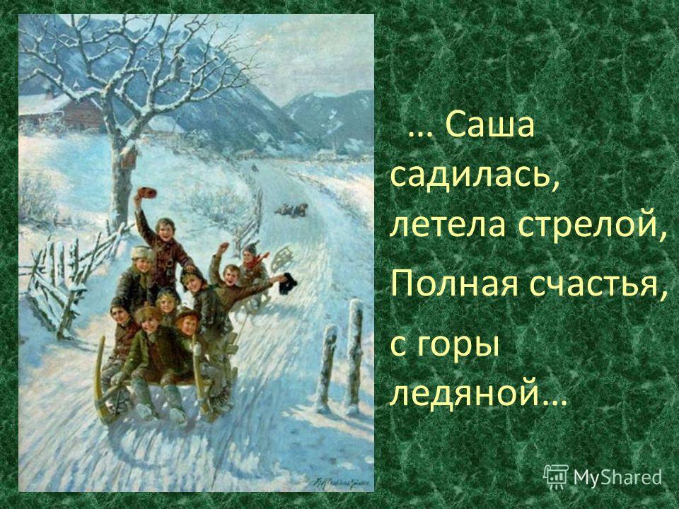 «Крестьянские дети» О милые плуты! Кто часто их видел, Тот, верю я, любит крестьянских детей…