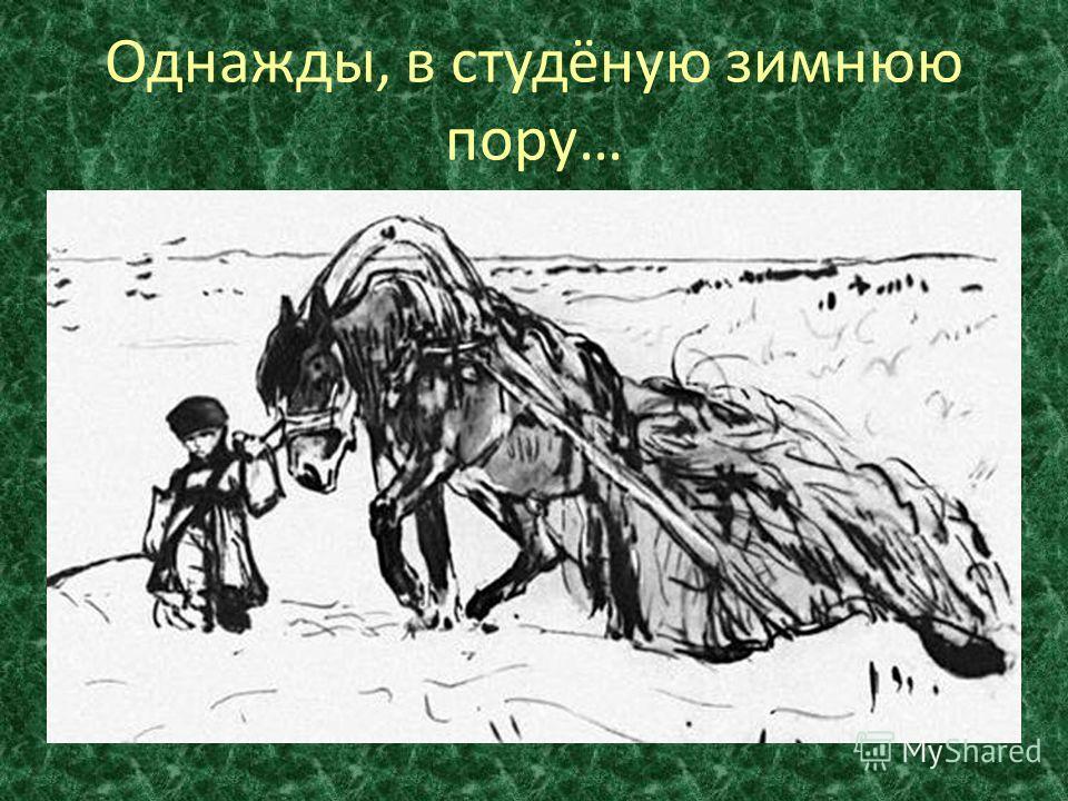 … Саша садилась, летела стрелой, Полная счастья, с горы ледяной…
