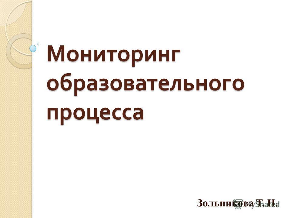 Мониторинг образовательного процесса Зольникова Т. Н.
