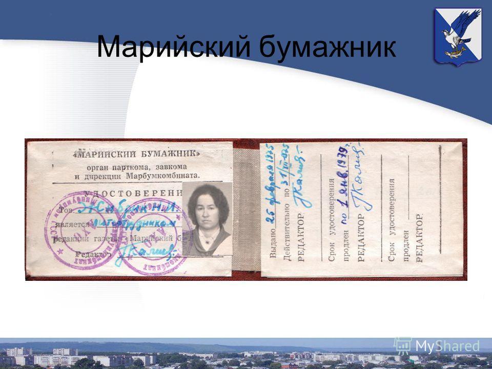 Марийский бумажник