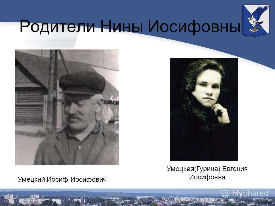Родители Нины Иосифовны Умецкий Иосиф Иосифович Умецкая(Гурина) Евгения Иосифовна