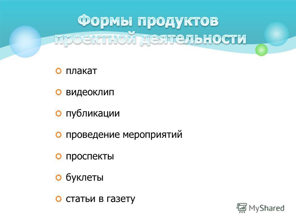 плакат видеоклип публикации проведение мероприятий проспекты буклеты статьи в газету