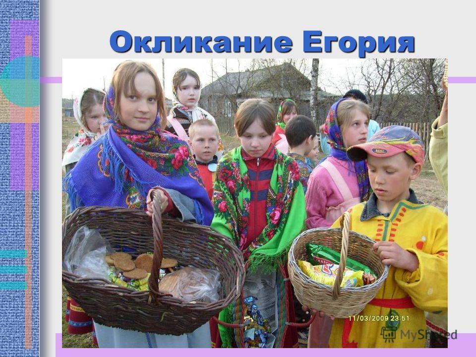 Активно участвуем в возрождении народных традиций