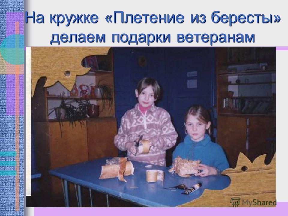 Участвуем в акциях «Добру – дорогу» «Ветеран живет рядом» «Наши защитники» «Ищу героя»