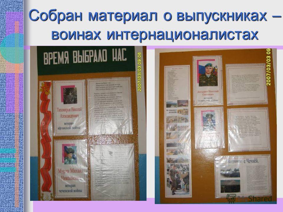 В школе есть мини - музей