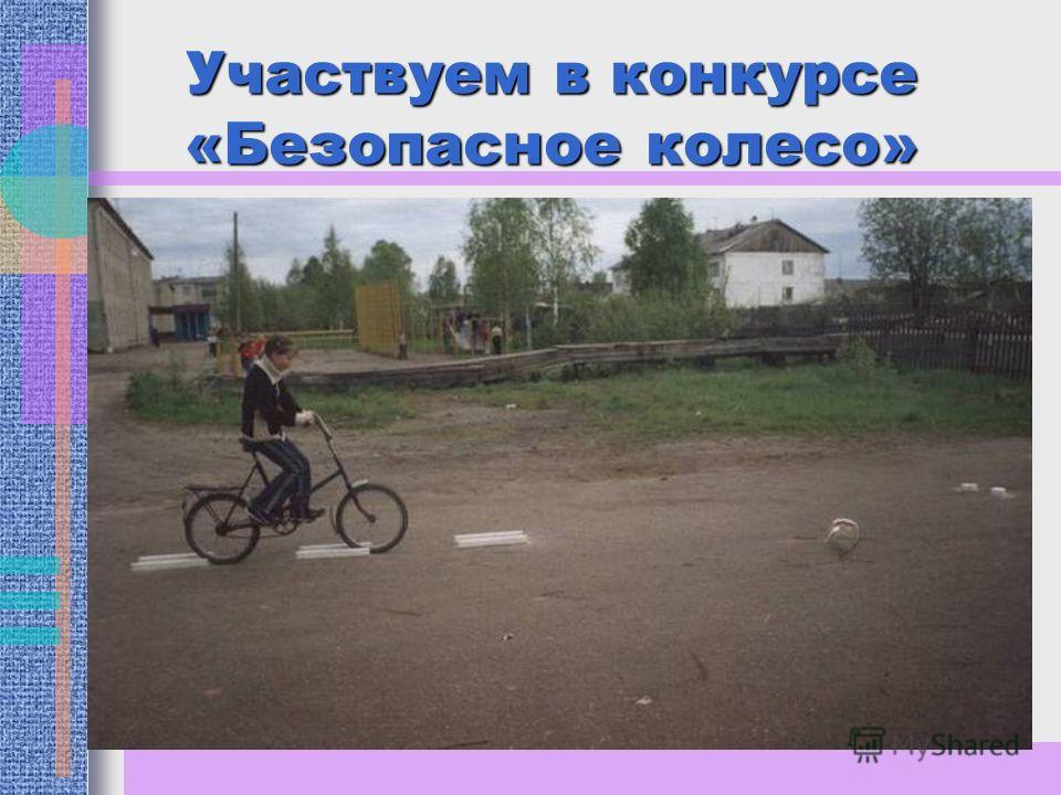 I Спартакиада школьников