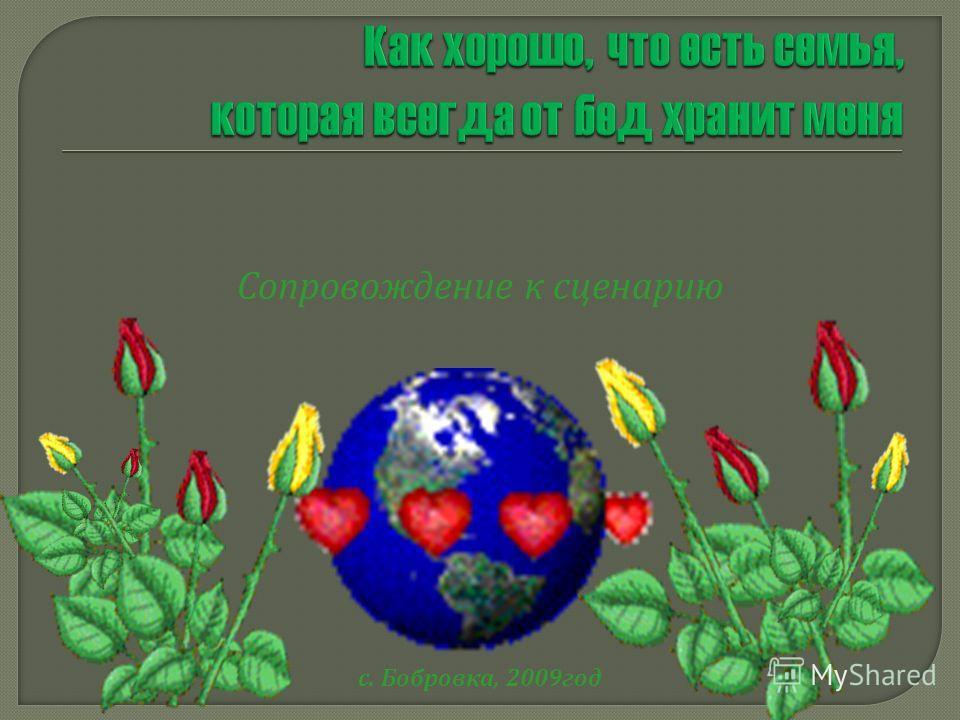 Сопровождение к сценарию с. Бобровка, 2009 год