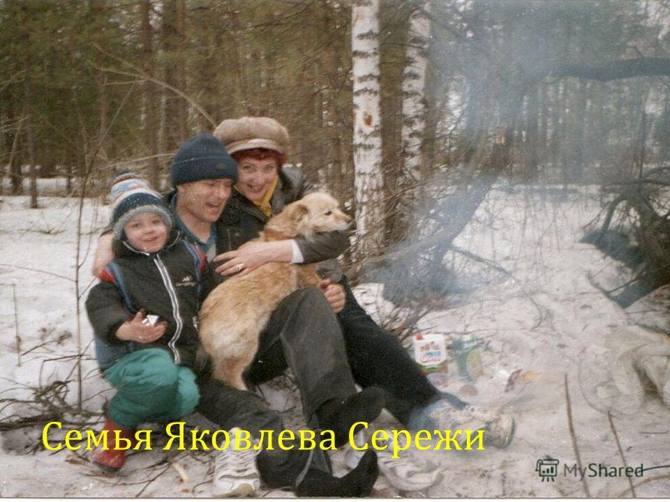 Семья Яковлева Сережи