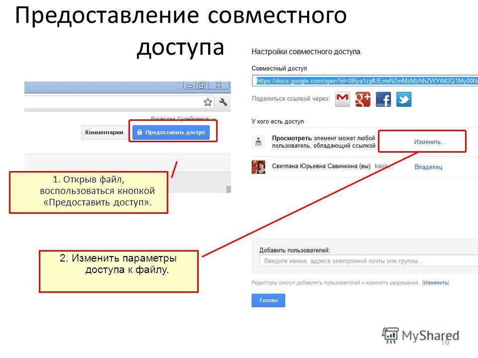 Предоставление совместного доступа 1. Открыв файл, воспользоваться кнопкой «Предоставить доступ». 16 2. Изменить параметры доступа к файлу.