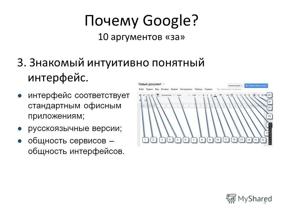 Почему Google? 10 аргументов «за» 3. Знакомый интуитивно понятный интерфейс. 4 интерфейс соответствует стандартным офисным приложениям; русскоязычные версии; общность сервисов – общность интерфейсов.