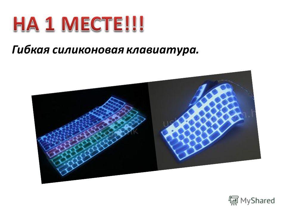 Гибкая силиконовая клавиатура.