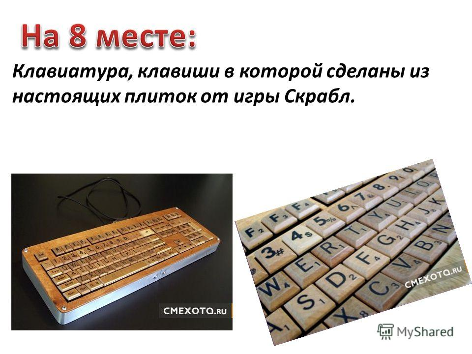 Клавиатура, клавиши в которой сделаны из настоящих плиток от игры Скрабл.