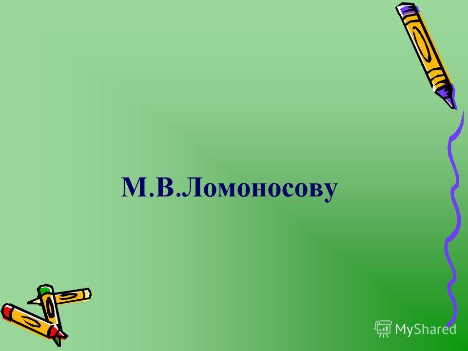 М. В. Ломоносову