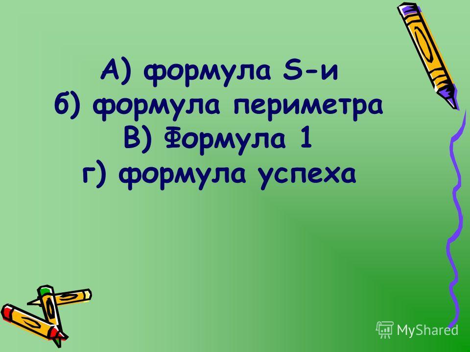 А) формула S-и б) формула периметра В) Формула 1 г) формула успеха