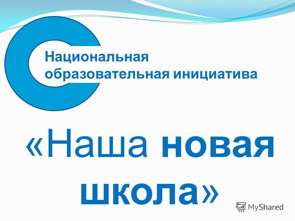 Национальная образовательная инициатива «Наша новая школа»