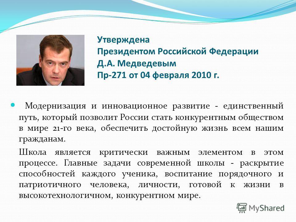 Утверждена Президентом Российской Федерации Д.А. Медведевым Пр-271 от 04 февраля 2010 г. Модернизация и инновационное развитие - единственный путь, который позволит России стать конкурентным обществом в мире 21-го века, обеспечить достойную жизнь все