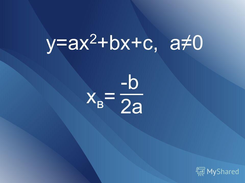 xв=xв= y=ax 2 +bx+c, a0 -b __ 2a