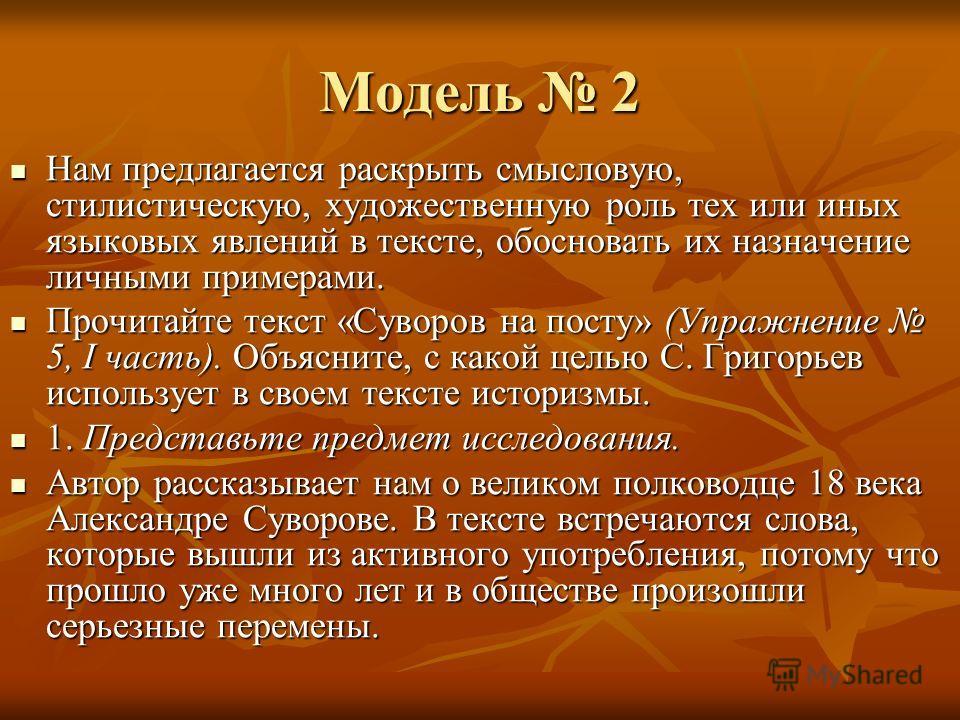 Модель 2 Нам предлагается раскрыть смысловую, стилистическую, художественную роль тех или иных языковых явлений в тексте, обосновать их назначение личными примерами. Нам предлагается раскрыть смысловую, стилистическую, художественную роль тех или ины