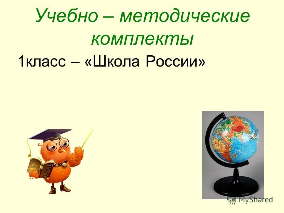 Учебно – методические комплекты 1класс – «Школа России»