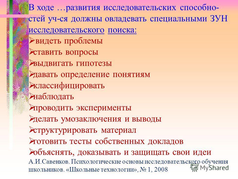 Защита исследовательской работы (критерии оценки): Качество докладаОтветы на вопросы Качества докладчика композиция, полнота представленной рабо- ты, подходов, рез-тов; аргументированность, владен. научн.терм-й; свободное владение материалом; кач-во