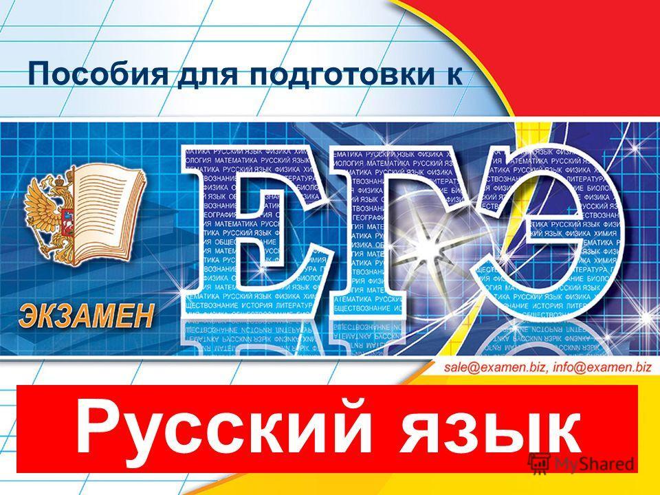 Пособия для подготовки к Русский язык