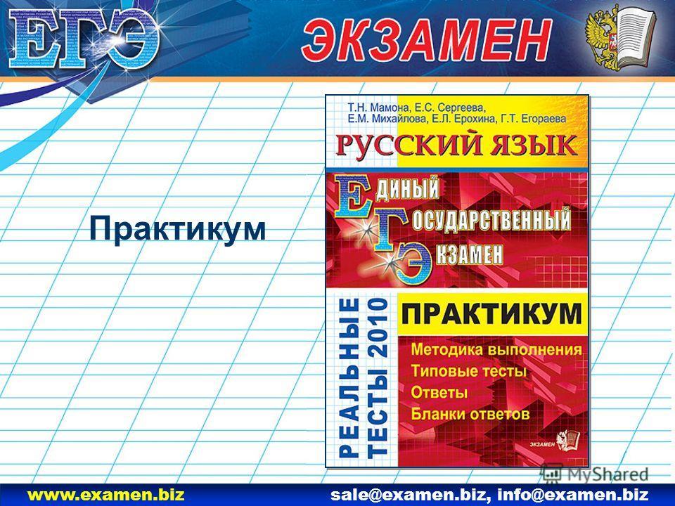 www.examen.biz sale@examen.biz, info@examen.biz Практикум