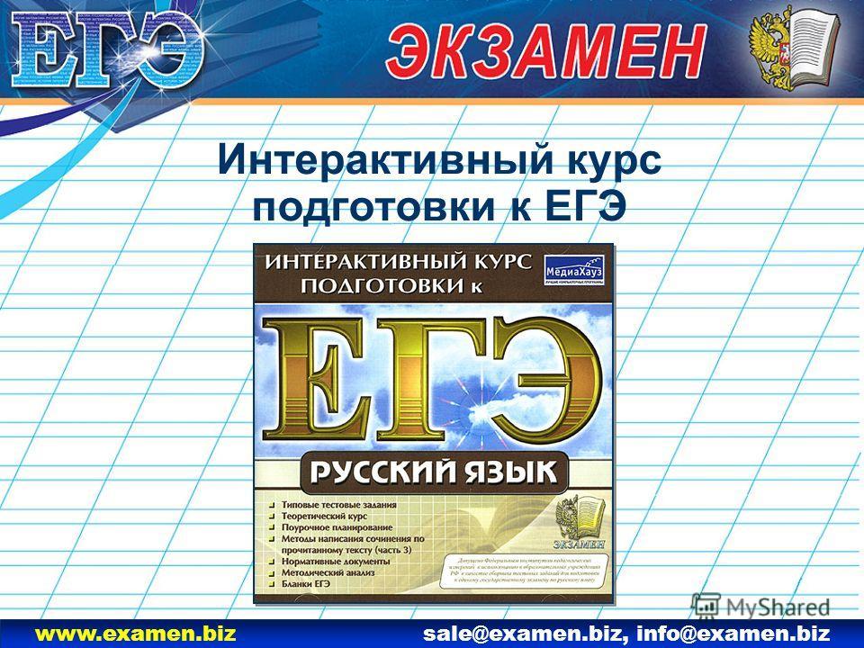 www.examen.biz sale@examen.biz, info@examen.biz Интерактивный курс подготовки к ЕГЭ