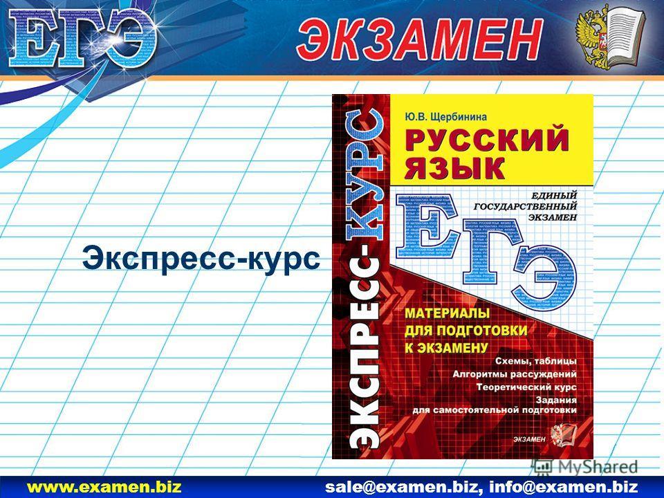 www.examen.biz sale@examen.biz, info@examen.biz Экспресс-курс