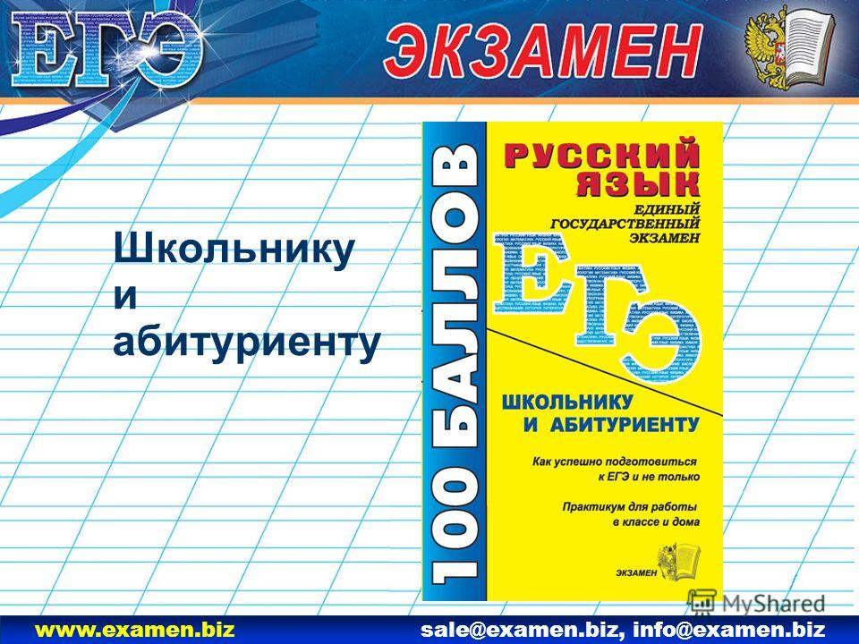 www.examen.biz sale@examen.biz, info@examen.biz Школьнику и абитуриенту