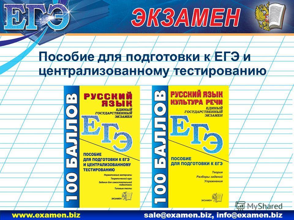 www.examen.biz sale@examen.biz, info@examen.biz Пособие для подготовки к ЕГЭ и централизованному тестированию