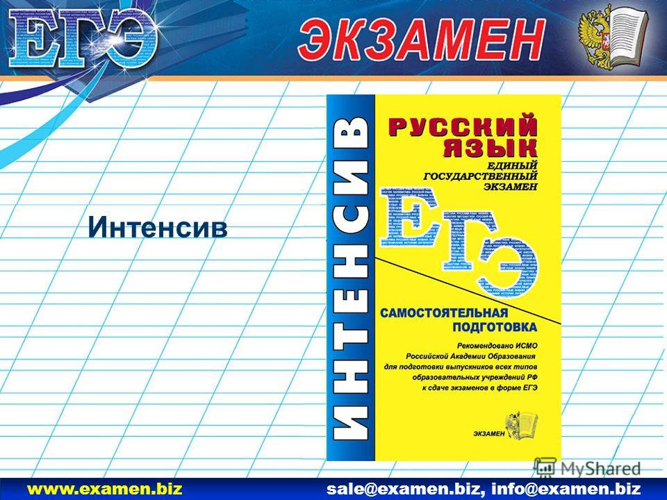 www.examen.biz sale@examen.biz, info@examen.biz Интенсив