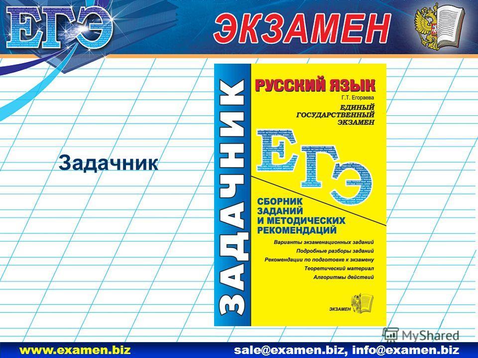 www.examen.biz sale@examen.biz, info@examen.biz Задачник