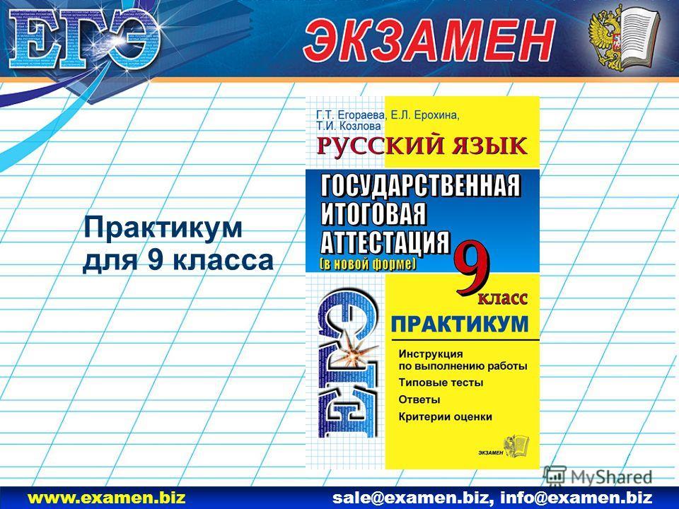 www.examen.biz sale@examen.biz, info@examen.biz Практикум для 9 класса