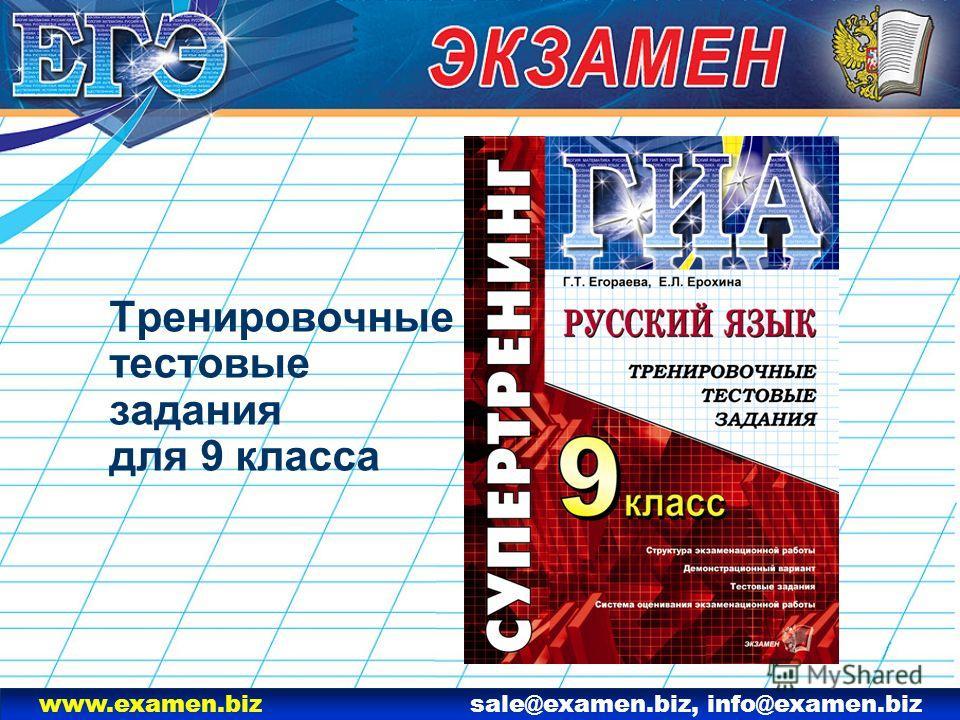 www.examen.biz sale@examen.biz, info@examen.biz Тренировочные тестовые задания для 9 класса