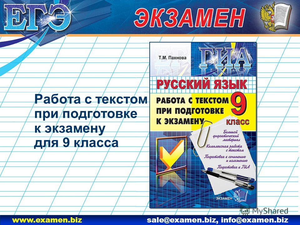 www.examen.biz sale@examen.biz, info@examen.biz Работа с текстом при подготовке к экзамену для 9 класса