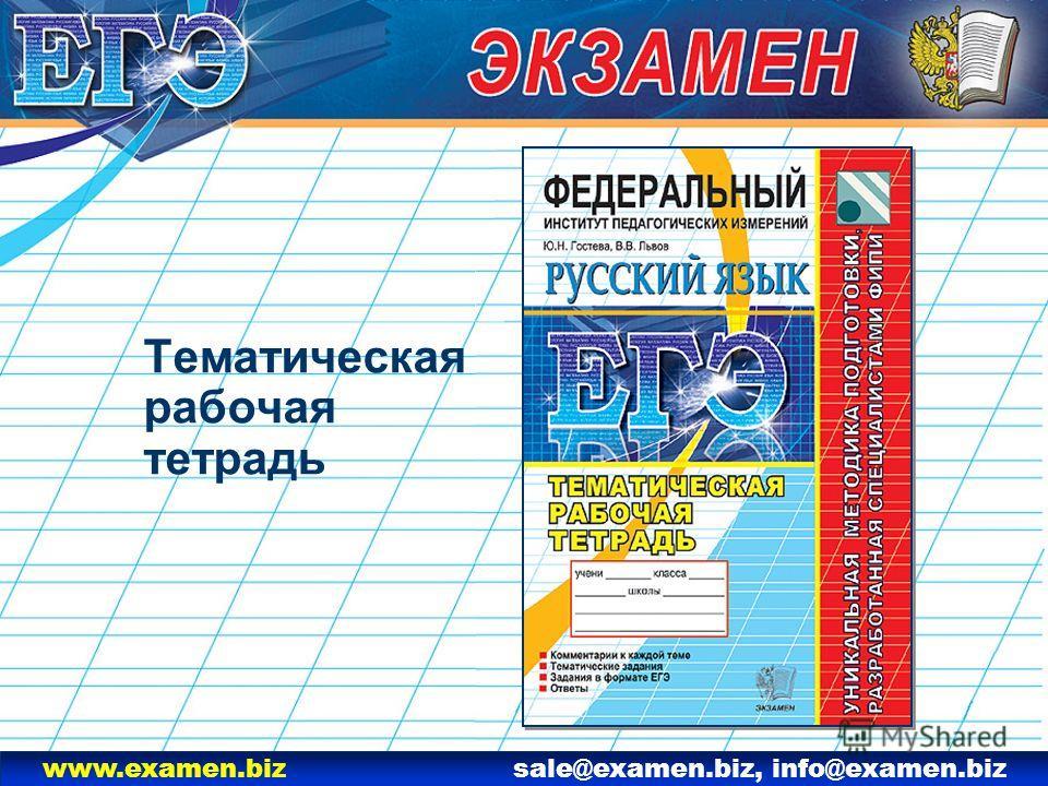 www.examen.biz sale@examen.biz, info@examen.biz Тематическая рабочая тетрадь