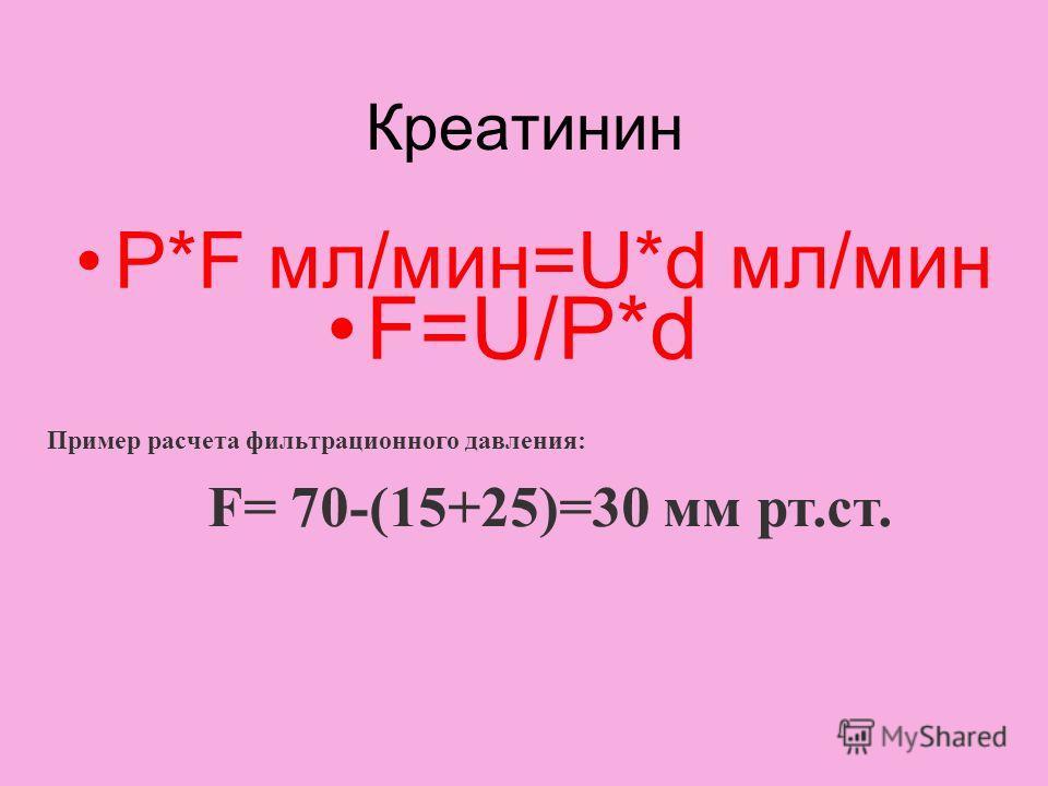 P*F мл/мин=U*d мл/мин F=U/P*d F= 70-(15+25)=30 мм рт.ст. Пример расчета фильтрационного давления: