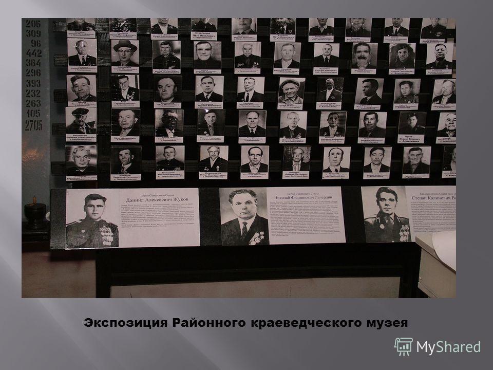 Экспозиция Районного краеведческого музея