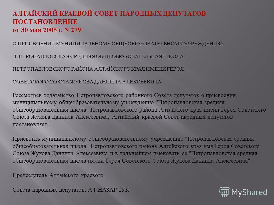 АЛТАЙСКИЙ КРАЕВОЙ СОВЕТ НАРОДНЫХ ДЕПУТАТОВ ПОСТАНОВЛЕНИЕ от 30 мая 2005 г. N 279 О ПРИСВОЕНИИ МУНИЦИПАЛЬНОМУ ОБЩЕОБРАЗОВАТЕЛЬНОМУ УЧРЕЖДЕНИЮ