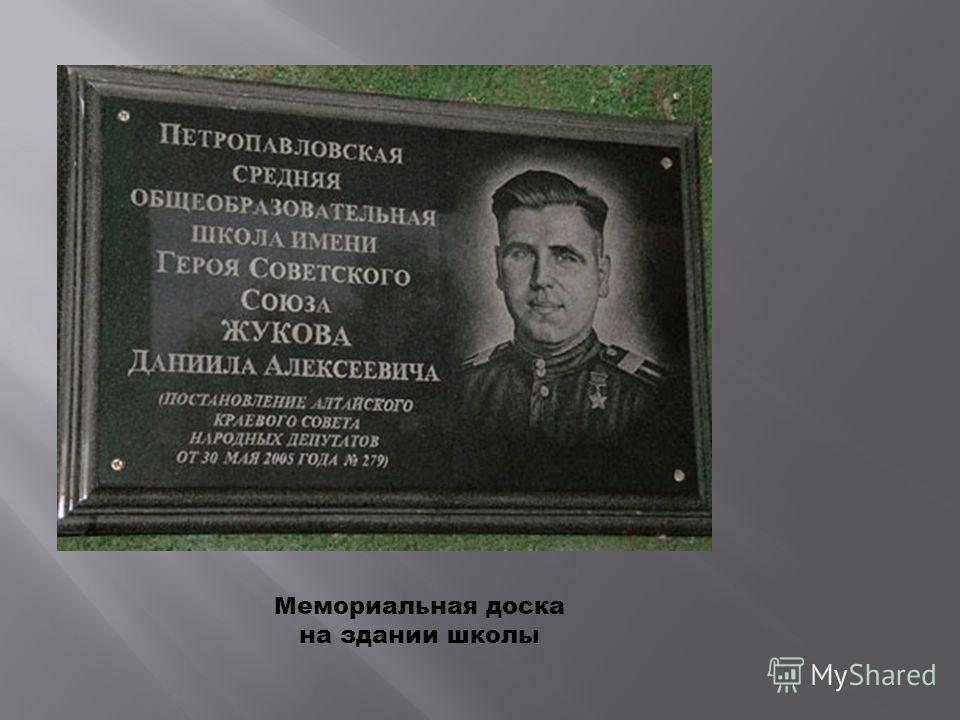 Мемориальная доска на здании школы