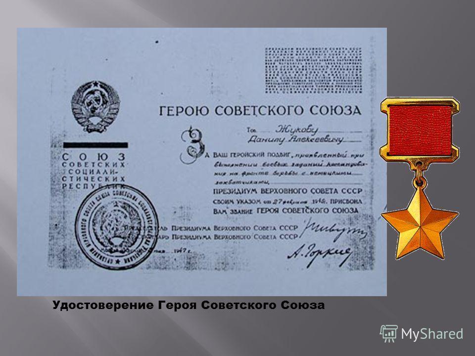 Удостоверение Героя Советского Союза