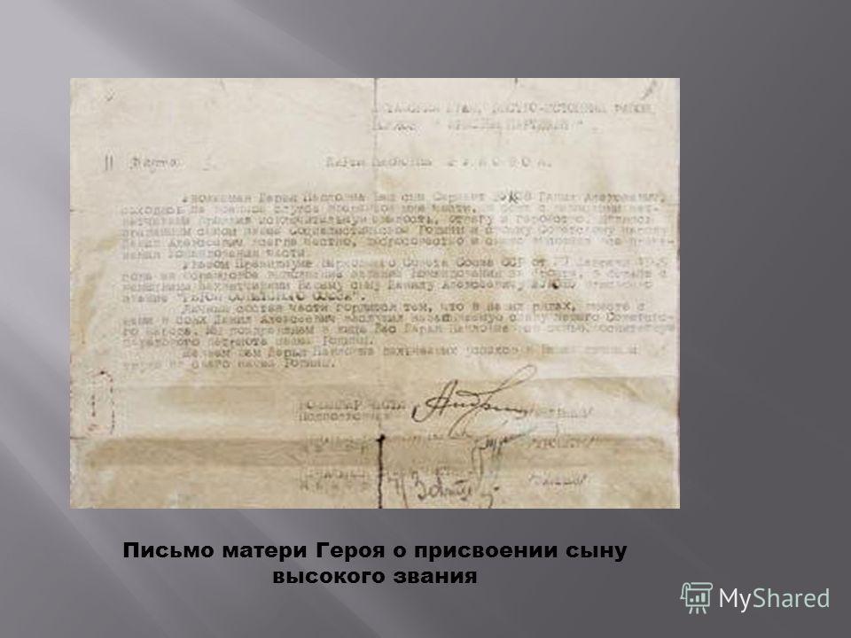 Письмо матери Героя о присвоении сыну высокого звания