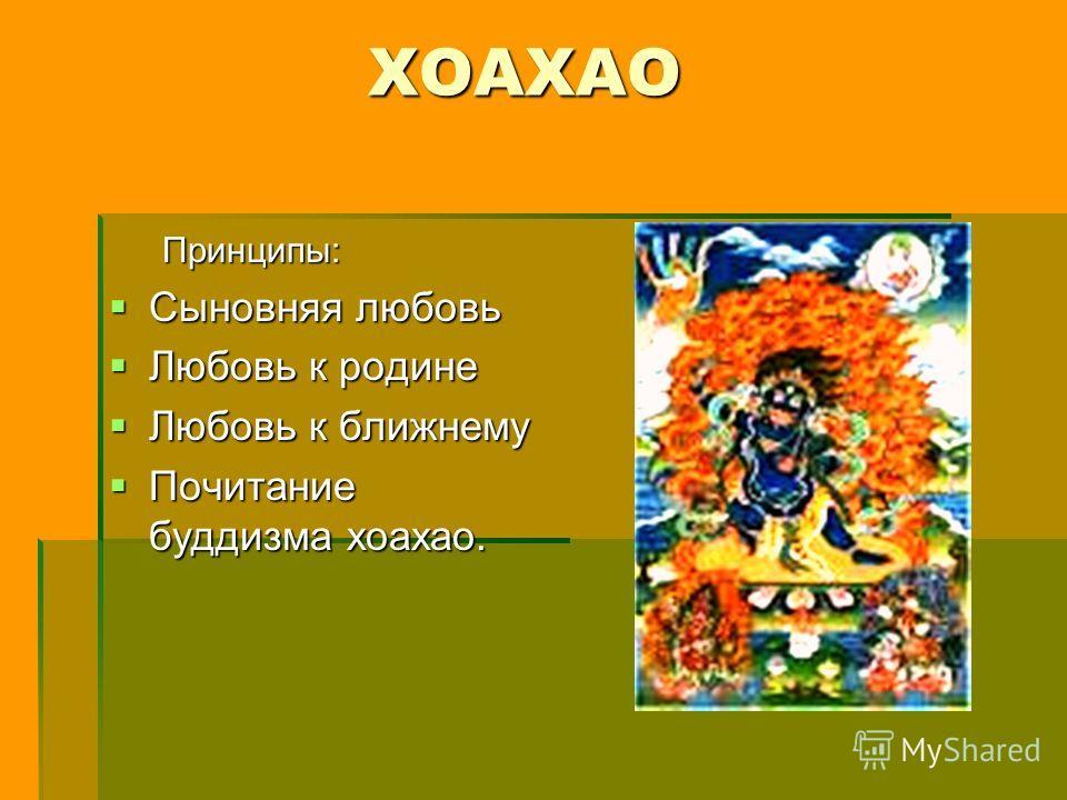 ХОАХАО ХОАХАО Принципы: Сыновняя любовь Сыновняя любовь Любовь к родине Любовь к родине Любовь к ближнему Любовь к ближнему Почитание буддизма хоахао. Почитание буддизма хоахао.