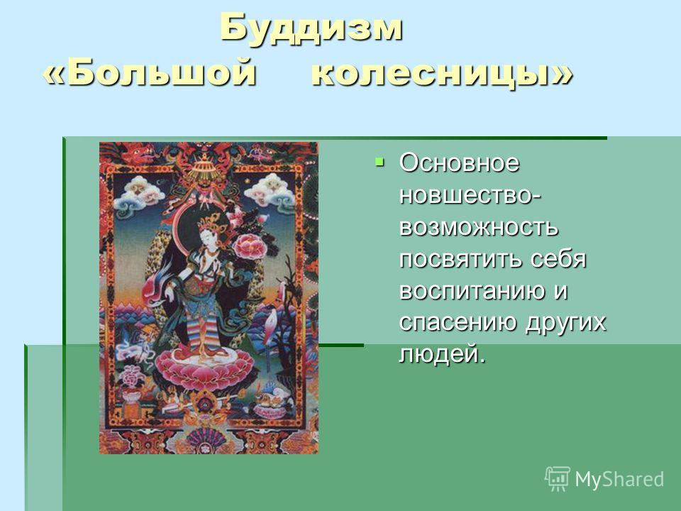 Буддизм «Большой колесницы» Буддизм «Большой колесницы» Основное новшество- возможность посвятить себя воспитанию и спасению других людей. Основное новшество- возможность посвятить себя воспитанию и спасению других людей.