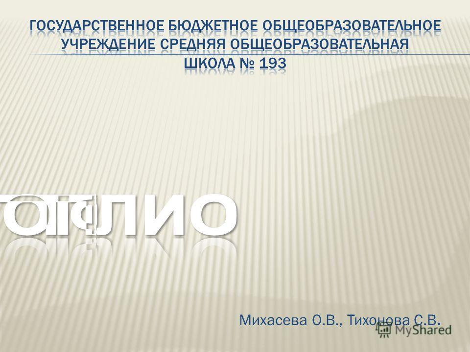 Михасева О.В., Тихонова С.В.