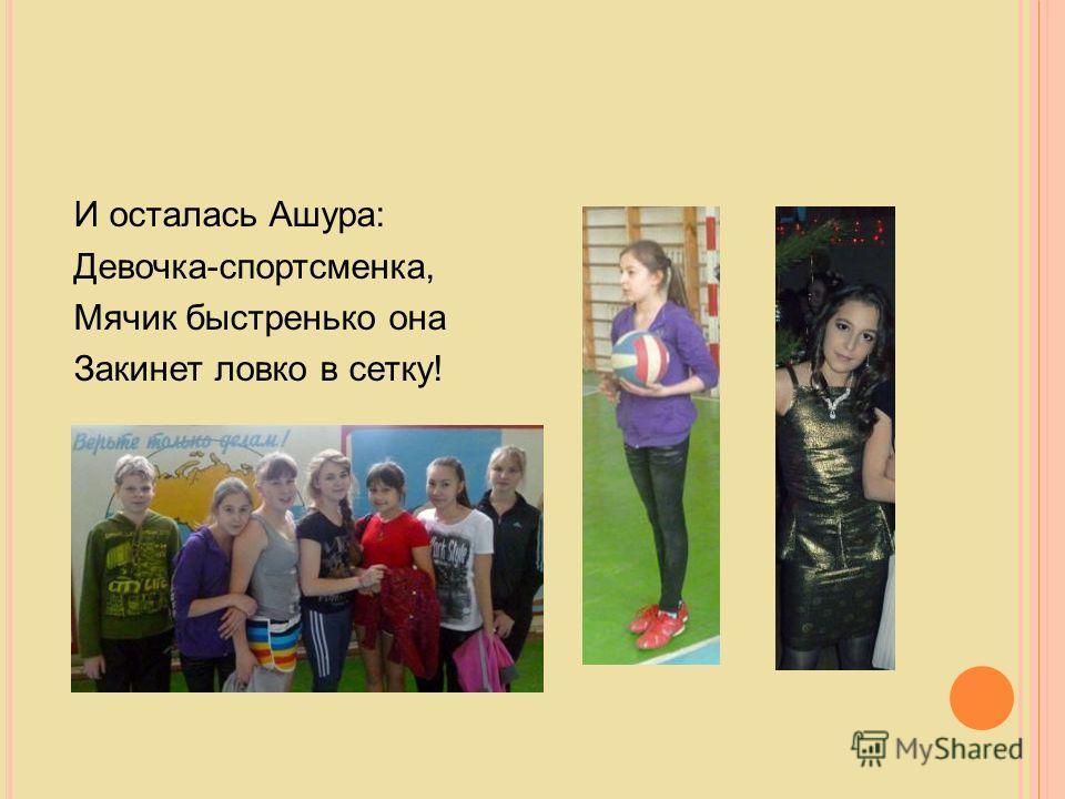 И осталась Ашура: Девочка-спортсменка, Мячик быстренько она Закинет ловко в сетку!