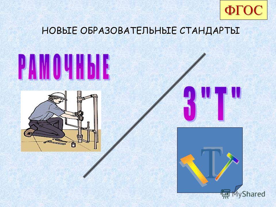 НОВЫЕ ОБРАЗОВАТЕЛЬНЫЕ СТАНДАРТЫ ФГОС